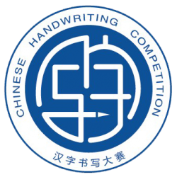 学传统文化 写规范汉字 赏书法之美