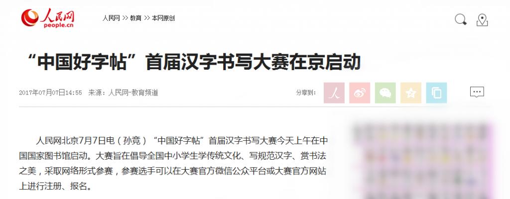 """人民网:""""中国好字帖""""首届汉字书写大赛在京启动"""