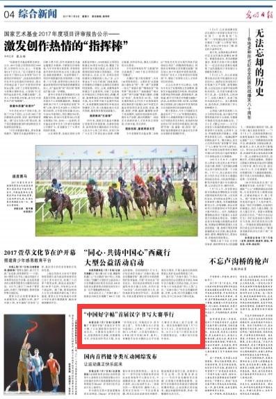 """光明网:""""中国好字帖""""首届汉字书写大赛举行"""