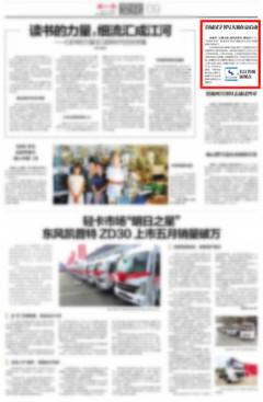 湖北日报:首届汉字书写大赛在京启动