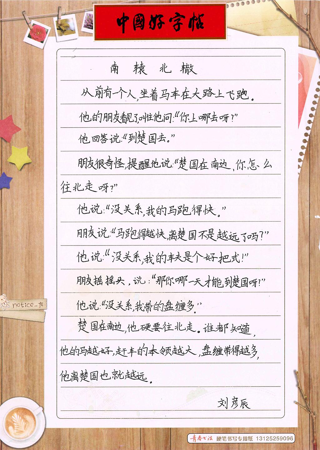 刘彦辰 小学高年级组 三等奖
