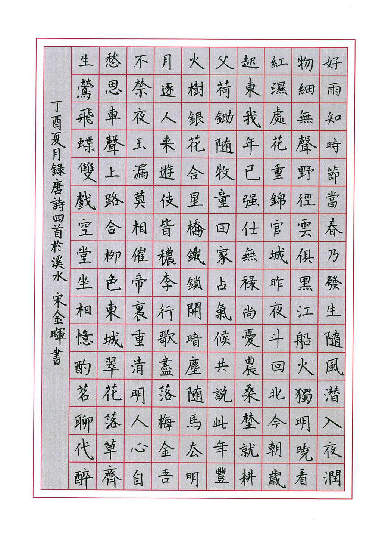 宋金晖 小学高年级组 三等奖