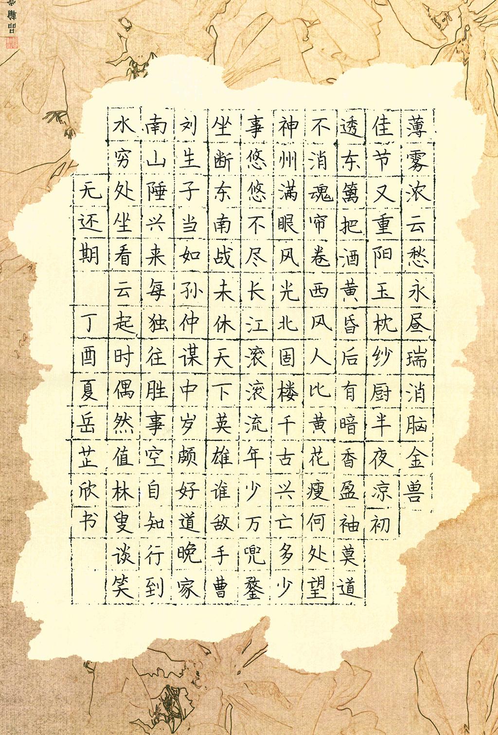 岳芷欣 中学组 三等奖