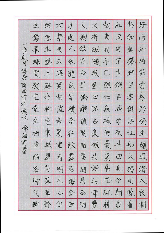 徐海书 小学高年级组 三等奖