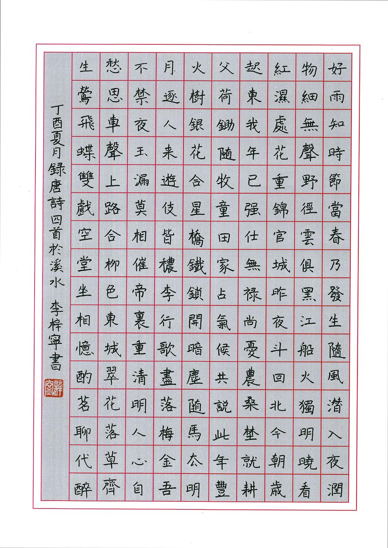 李梓宁 小学高年级组 三等奖