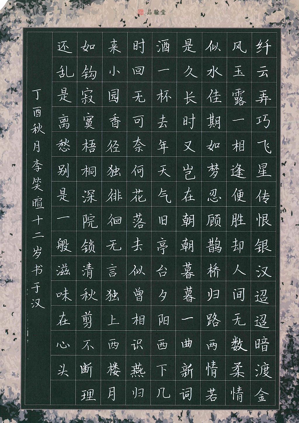 李笑暄 中学组 三等奖