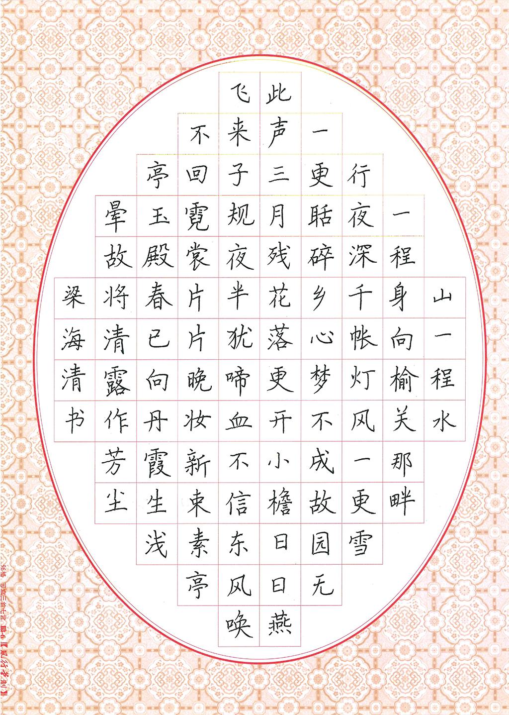 梁海清 小学高年级组一等奖