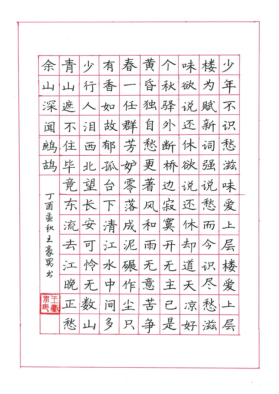 王豪男 中学组 三等奖