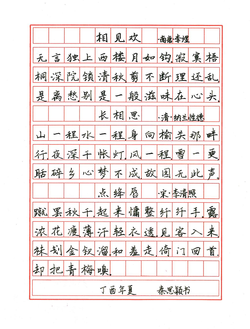 秦思颖 中学组 三等奖