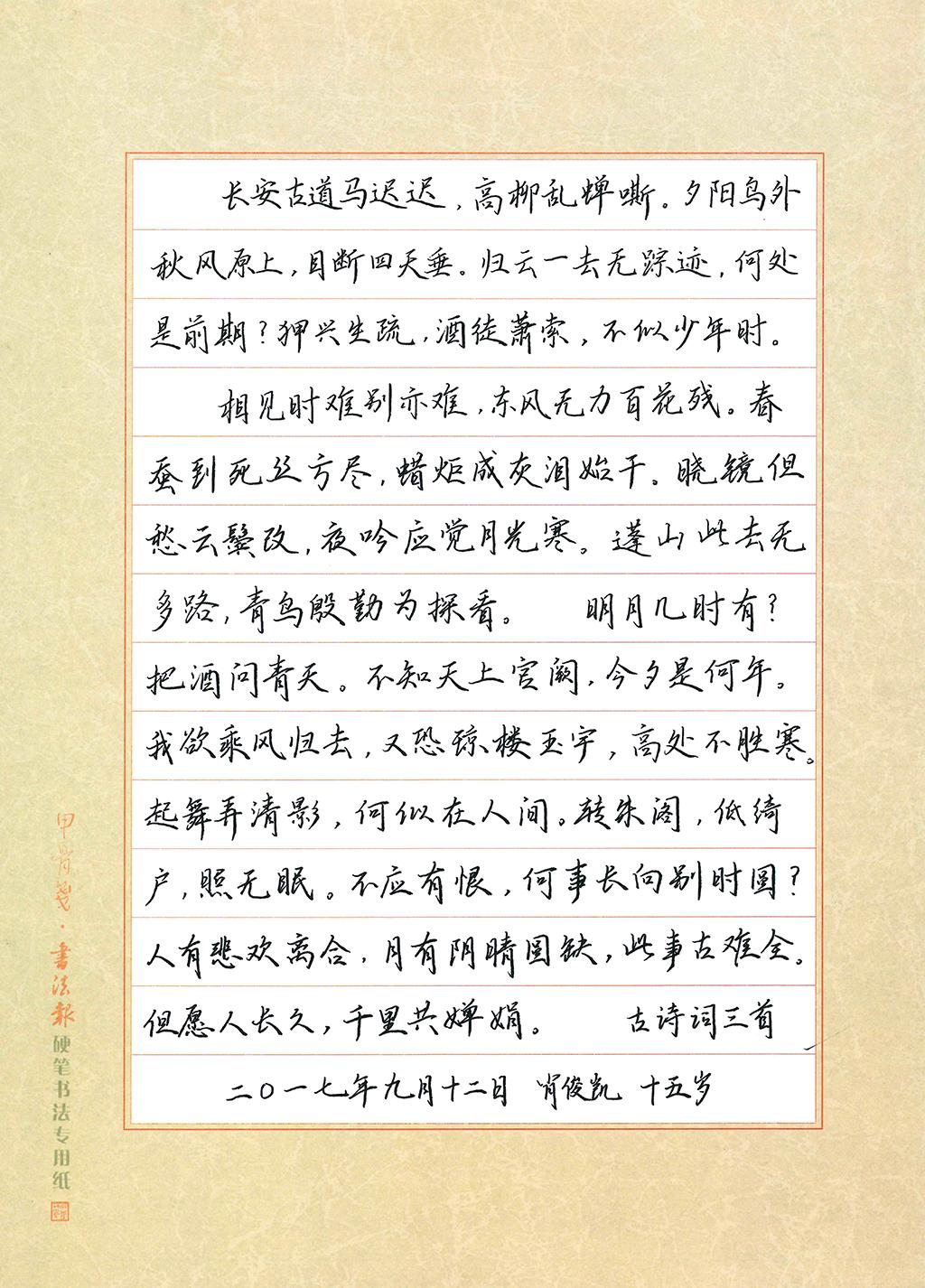 肖俊凯 中学组 三等奖