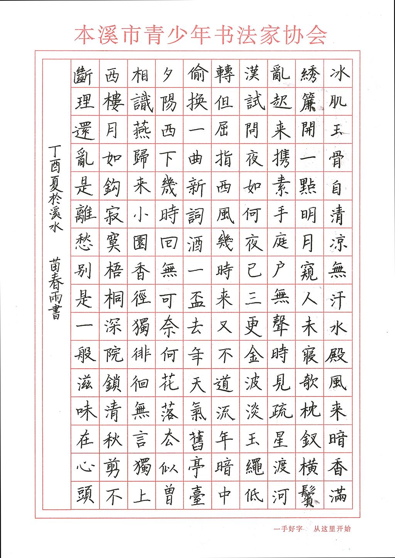 苗春雨 中学组 三等奖