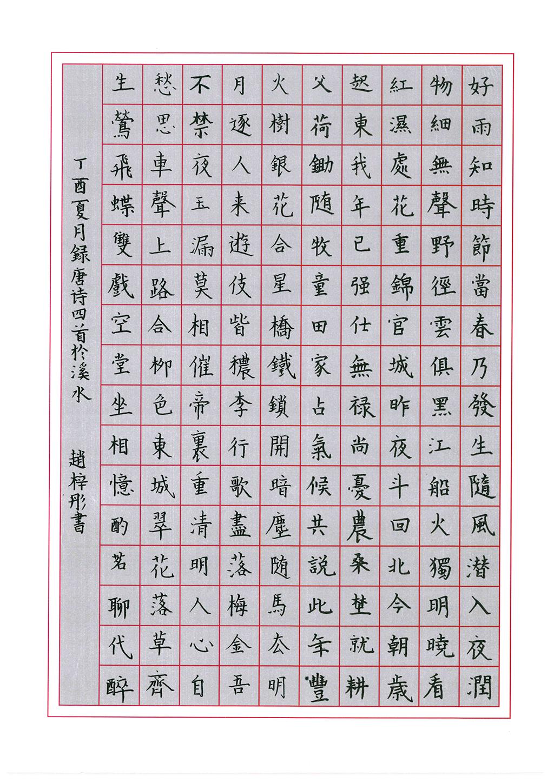 赵梓彤 小学高年级组 三等奖