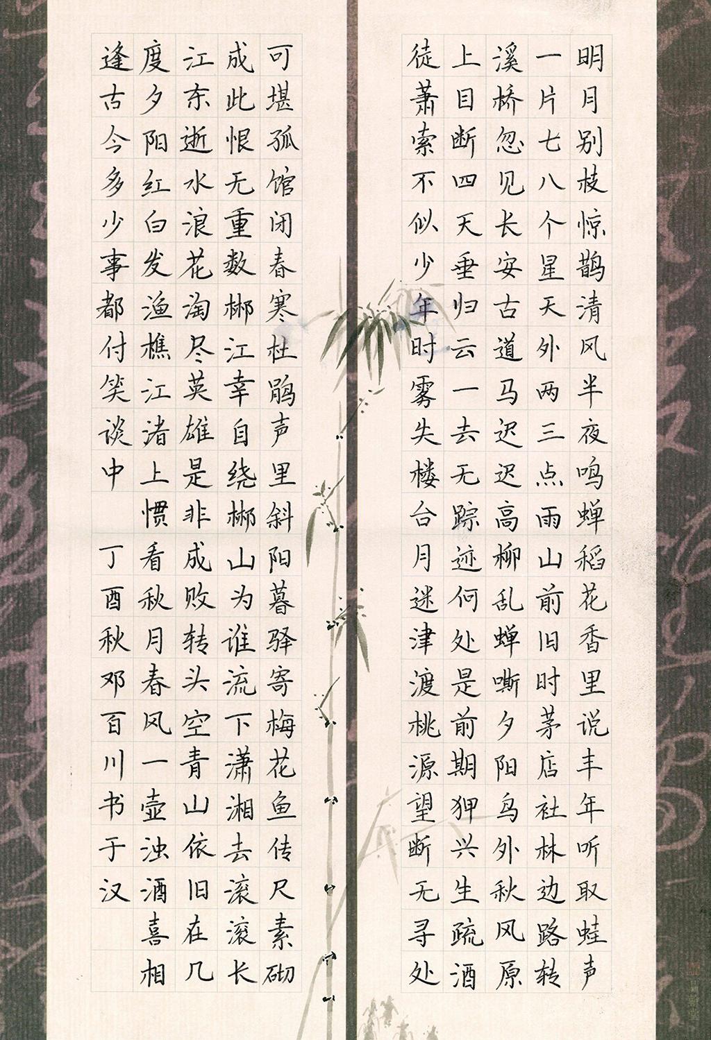 邓百川 中学组 三等奖