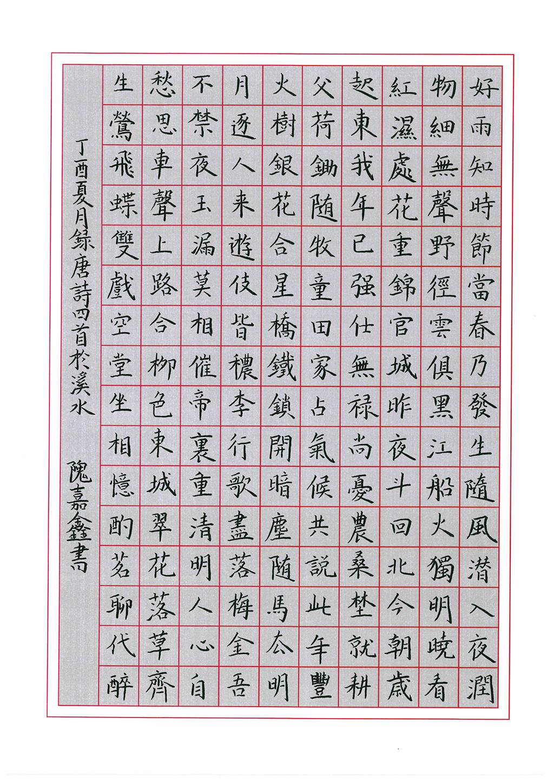 隗嘉鑫 小学高年级组 三等奖