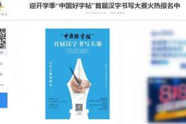 """新华网:迎开学季""""中国好字帖""""首届汉字书写大赛火热报名中"""