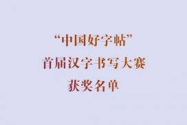 """关于""""中国好字帖""""首届汉字书写大赛 获奖名单的通报"""