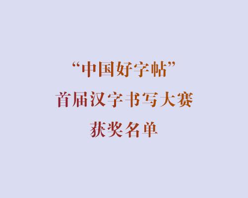 """关于""""中国好字帖""""首届汉字书写大赛获奖名单的通报"""