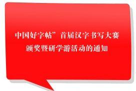"""关于举办""""中国好字帖""""首届汉字书写大赛颁奖暨研学游活动的通知"""