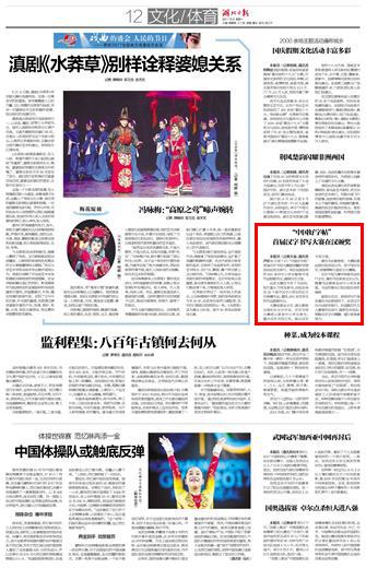 """湖北日报:""""中国好字帖""""首届汉字书写大赛在汉颁奖"""