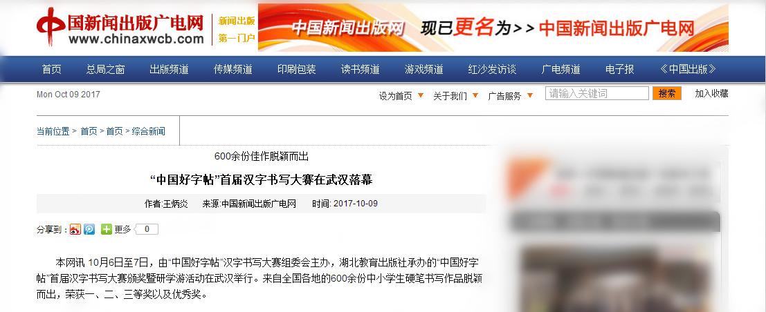 """中国新闻出版广电网:""""中国好字帖""""首届汉字书写大赛在武汉落幕"""