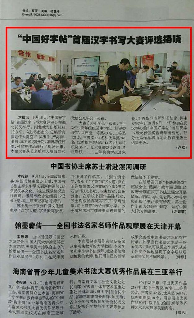 """书法报:""""中国好字帖""""首届汉字书写大赛评选揭晓"""