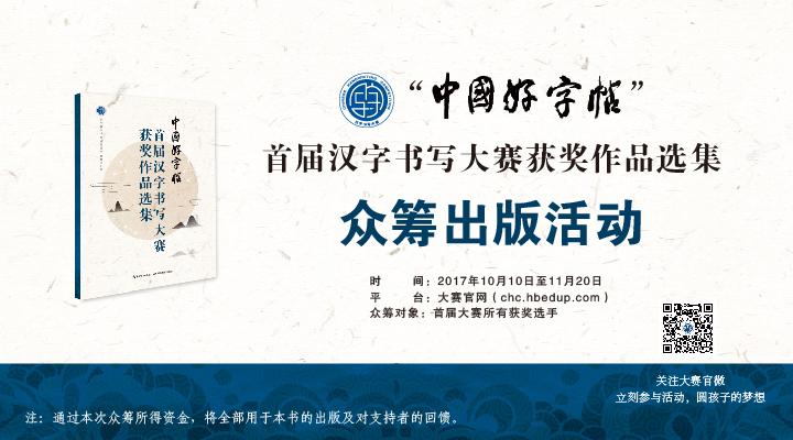 """《""""中国好字帖""""首届汉字书写大赛获奖作品选集》采取众筹方式出版"""