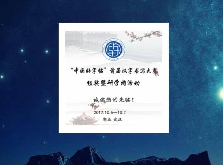"""""""中国好字帖""""首届汉字书写大赛颁奖暨研学游活动"""