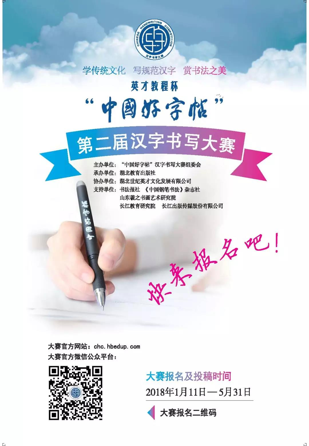 """英才教程杯""""中国好字帖""""第二届汉字书写大赛1.11开锣"""
