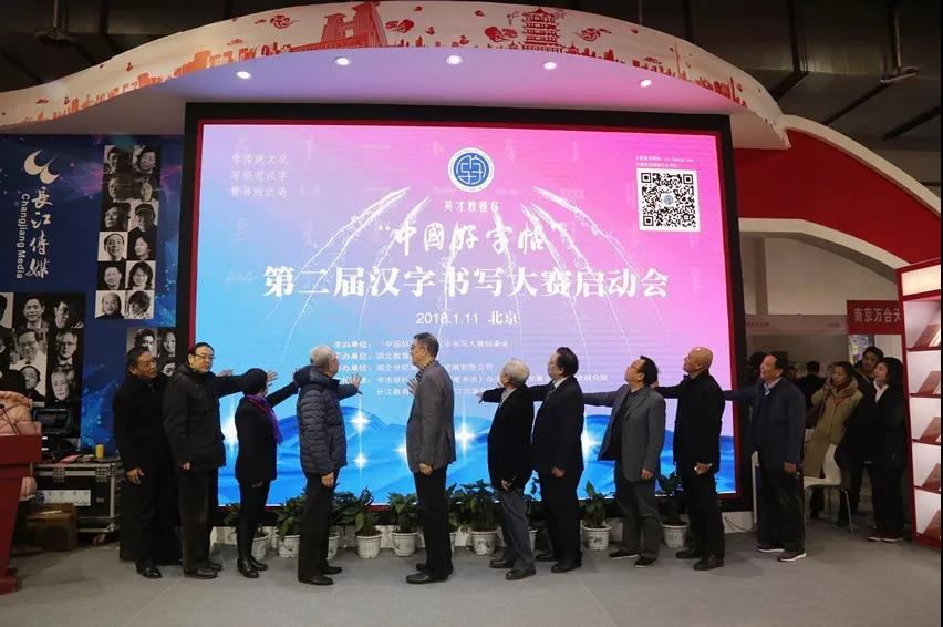 """英才教程杯""""中国好字帖""""第二届汉字书写大赛在京启动"""
