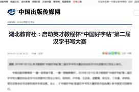 """中国出版传媒网:湖北教育社:启动英才教程杯""""中国好字帖""""第二届汉字书写大赛"""