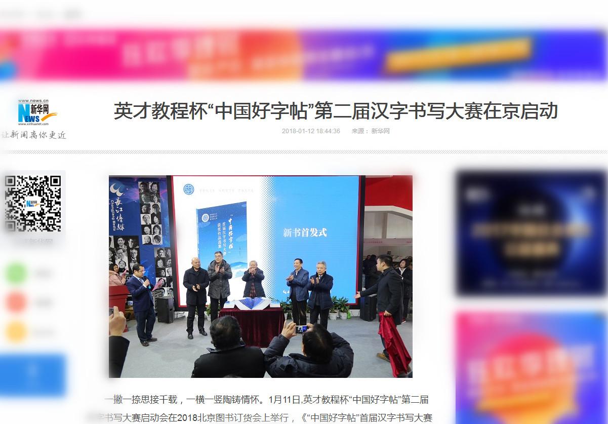 """新华网:英才教程杯""""中国好字帖""""第二届汉字书写大赛在京启动"""
