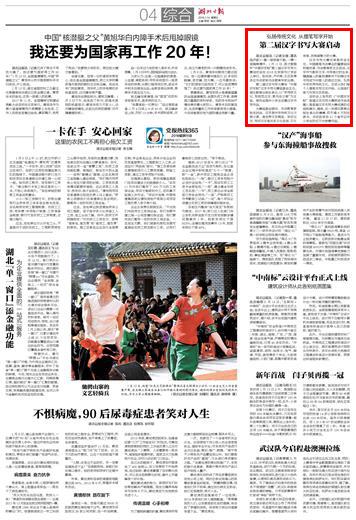 湖北日报:弘扬传统文化 从提笔写字开始 第二届汉字书写大赛启动