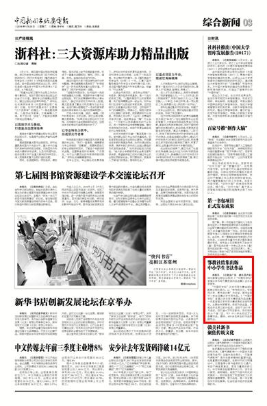 中国新闻出版广电报:鄂教社结集出版中小学生书法作品