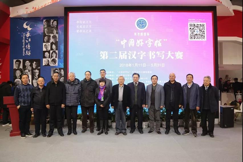 """""""中国好字帖""""第二届汉字书写大赛在京启动"""