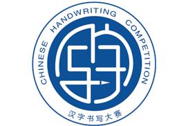 """英才教程杯""""中国好字帖""""第二届汉字书写大赛调整现场比赛地点的通知"""