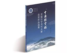 """《""""中国好字帖""""首届汉字书写大赛获奖作品集》1.11上市"""