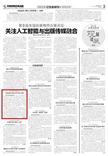 中国出版传媒商报:湖北教育出版社启动第2届汉字书写大赛