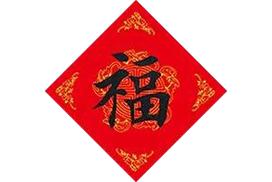 练书法,写春联,用墨香传递传统文化