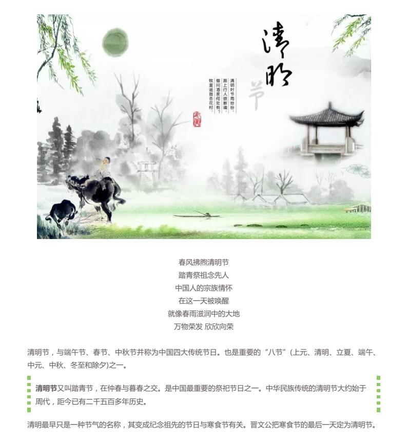 清明节|春风拂煦 踏青祭祖