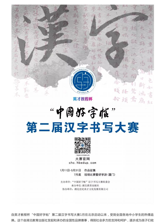 """""""中国好字帖""""第二届汉字书写大赛5月底截稿,抓紧报名吧!"""