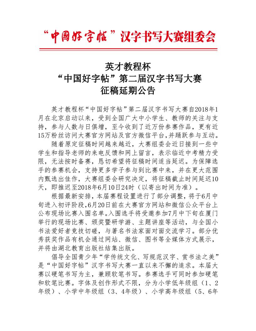 """英才教程杯 """"中国好字帖""""第二届汉字书写大赛征稿延期公告"""