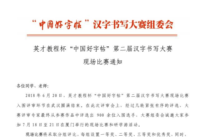 """英才教程杯""""中国好字帖""""第二届汉字书写大赛现场比赛通知"""
