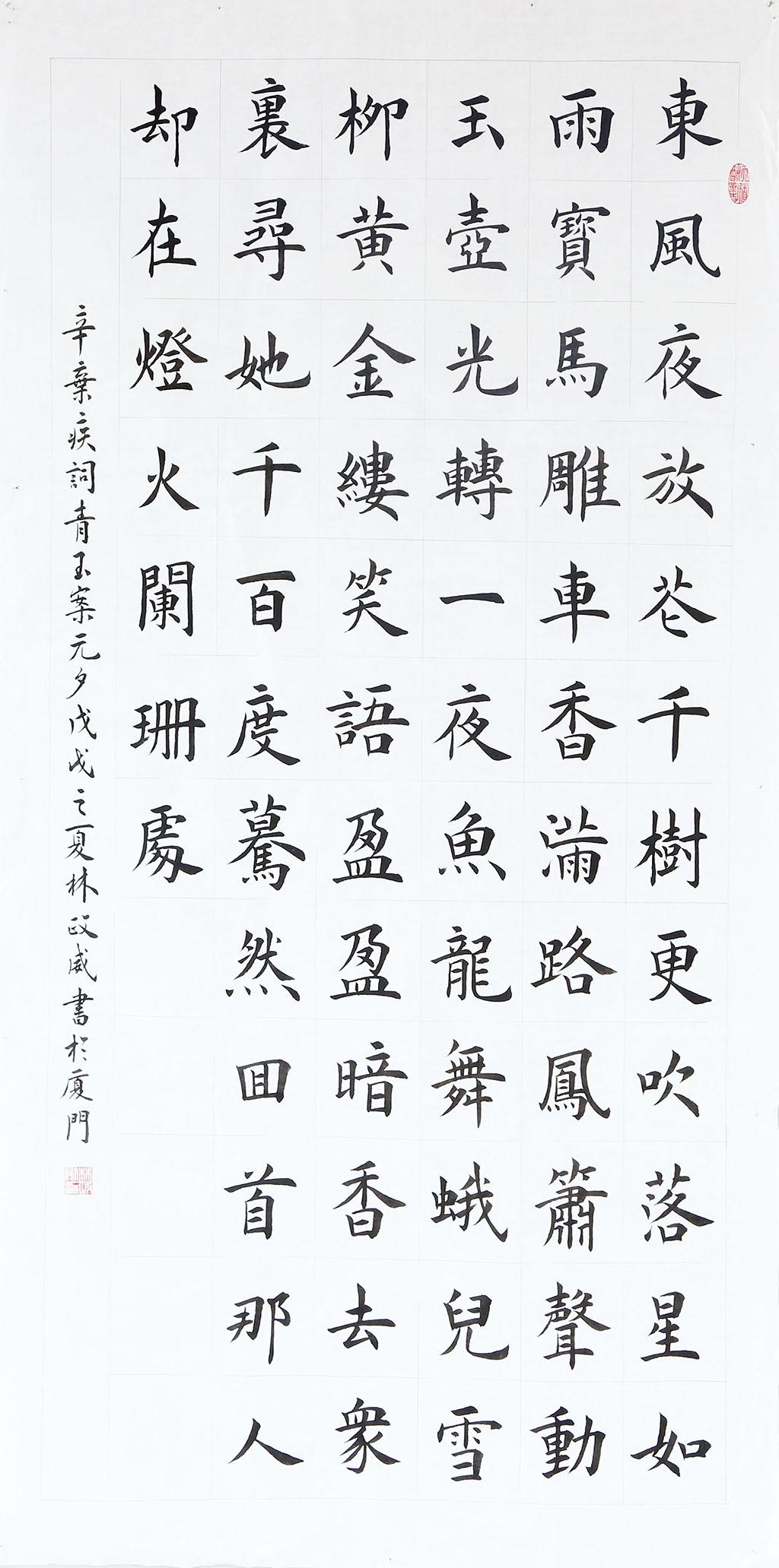 林政威 中学组一等奖