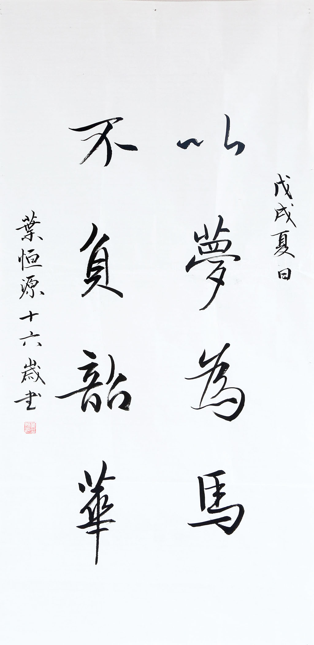 叶恒源 中学组三等奖