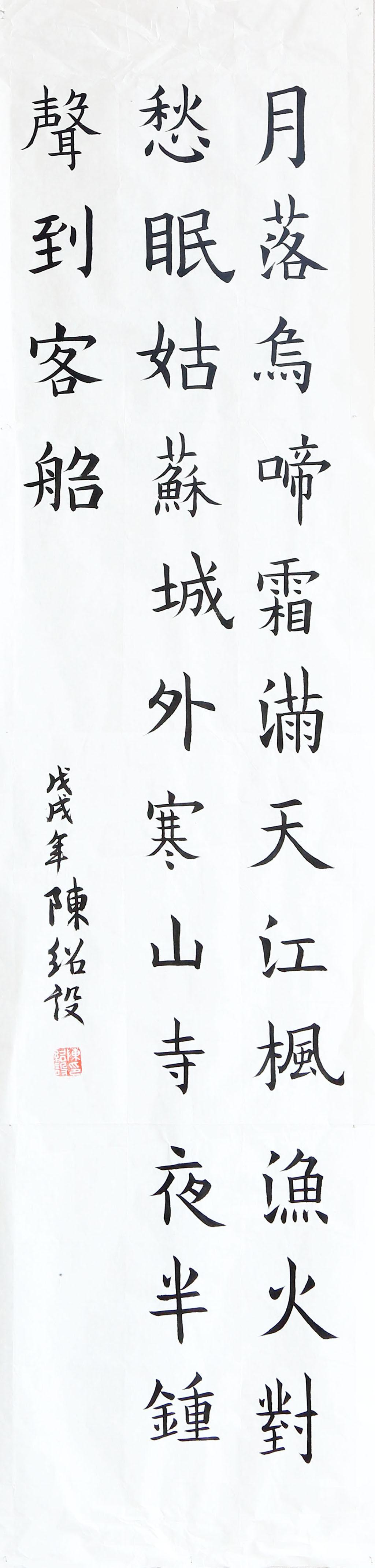 陈绍设 中学组三等奖