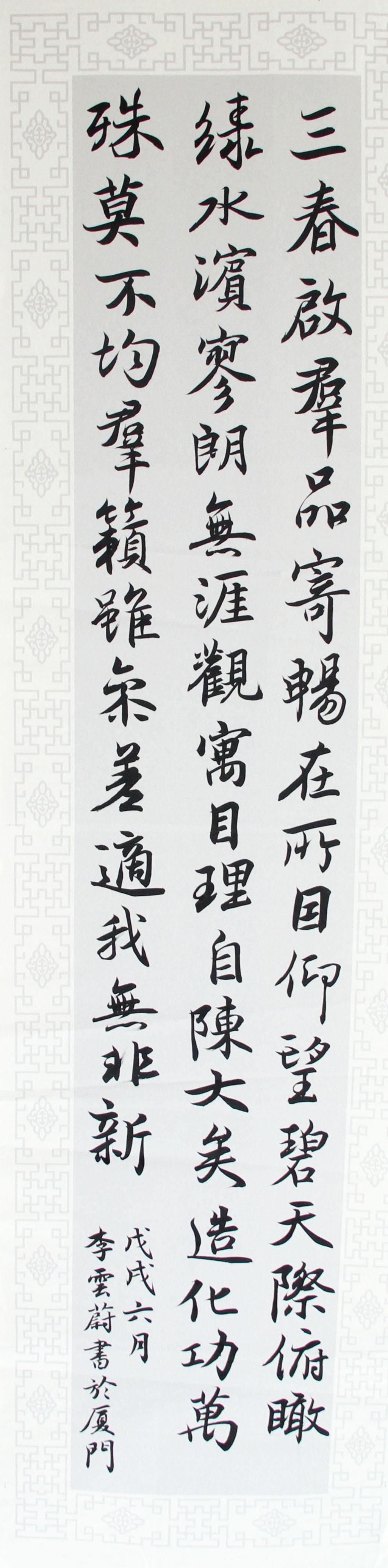 李云蔚 中学组二等奖