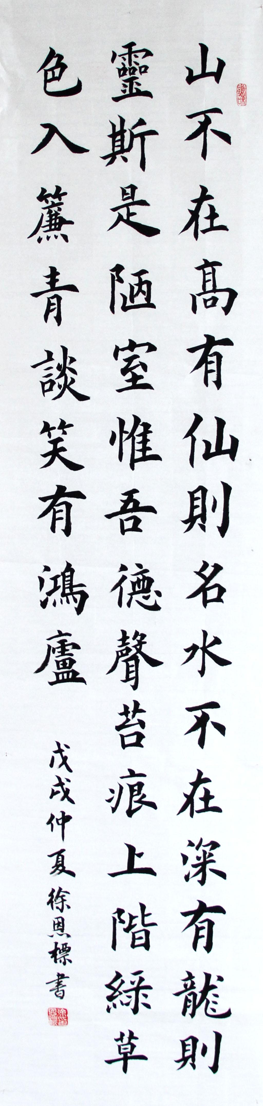 徐恩标 小学高年级组一等奖
