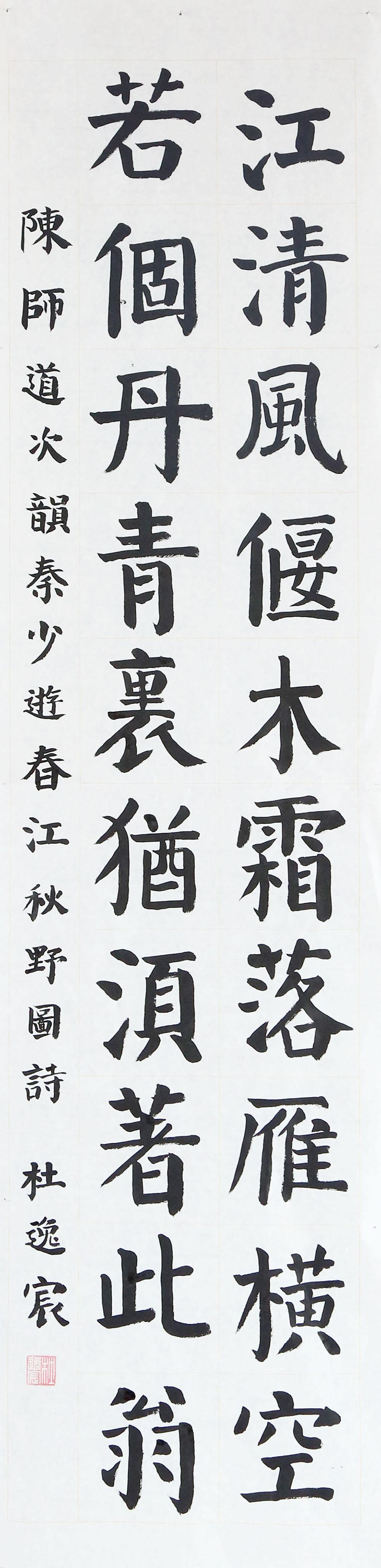 杜逸宸 小学高年级组一等奖