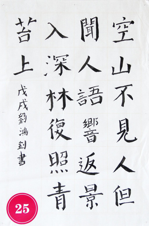 刘鸿钊 小学高年级组三等奖