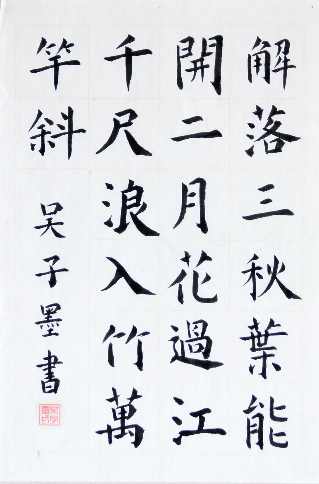 吴子墨 小学高年级组三等奖